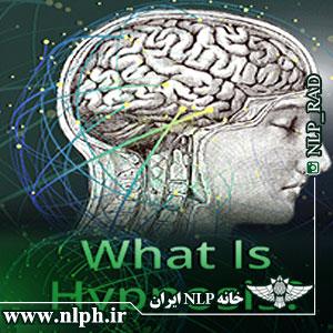 کاربرد هیپنوتیزم اریکسونی در زندگی در ان ال پی اصفهان