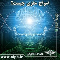 امواج مغزی برای برنامه ریزی عصبی کلامی (ان ال پی) کدام هستند؟