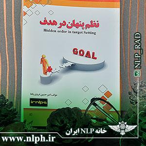 کتاب نظم پنهان در هدف در ان ال پی اصفهان