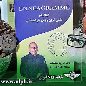 کتاب ایناگرام در ان ال پی اصفهان