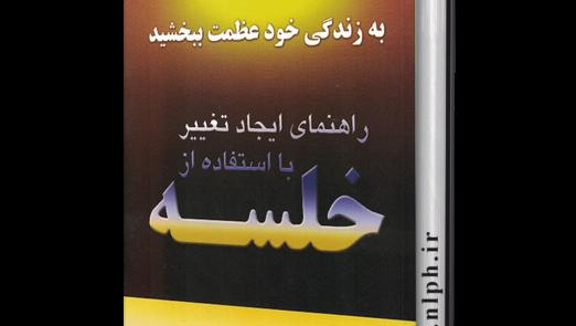 Be Zendegi Khood Azemat Bebakhshid