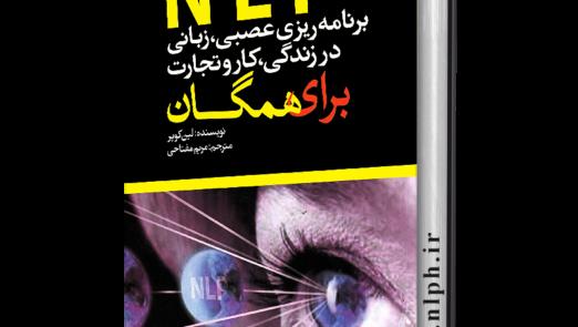 NLP Baraye Hamean