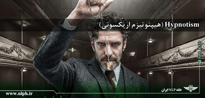 هیپنوتیزم اریکسونی اصفهان