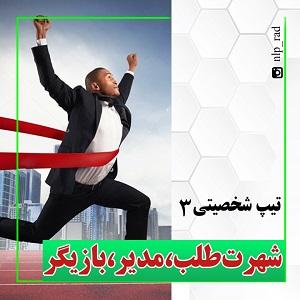 ویژگی های تیپ شخصیتی 3 اینیاگرام دران ال پی اصفهان