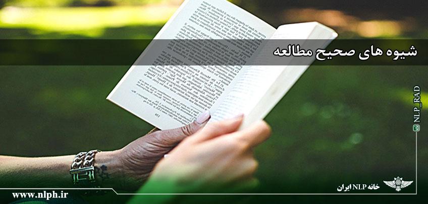 شیوه صحیح مطالعه اصفهان