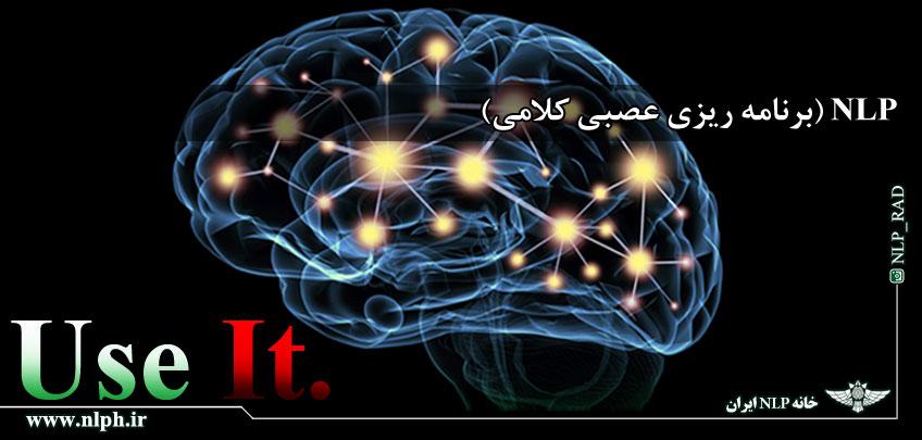 ان ال پی در اصفهان
