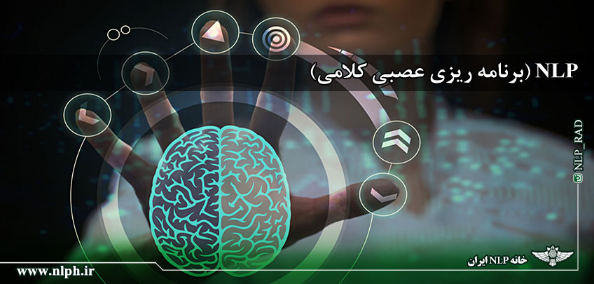 آموزش ان ال پی در اصفهان
