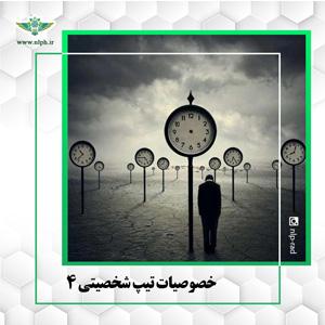 ویژگی های تیپ شخصیتی4 اینیاگرام دراناگرام اصفهان