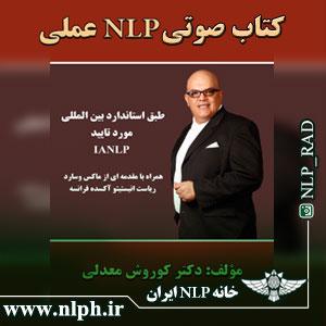 کتاب صوتی NLP در ان ال پی اصفهان