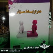 کتاب هنر ارتباط موثر با nlp تالیف امیر حسین غروی یکتا