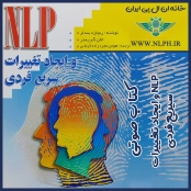 کتاب صوتی NLP و ایجاد تغییرات سریع فردی نوشته ریچارد بندلر و جان گریندر