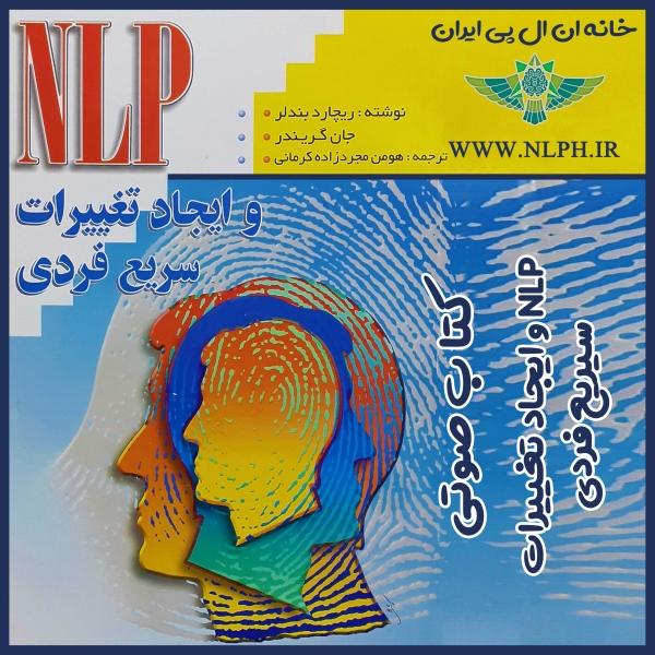 کتاب صوتی NLP و ایجاد تغییرات سریع
