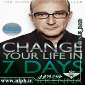 با برنامه ریزی ذهنی NLP زندگی خود را در هفت روز تغییر دهید