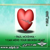 استراتژی عشق با NLP (من می توانم قلب شکسته شما را التیام بخشم)