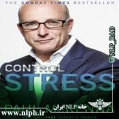 کنترل استرس و فشار روانی با تکنیک های NLP با پل مکنا