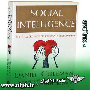 socialIntelligence